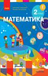 ГДЗ Математика 2 клас С. О. Скворцова, О. В. Онопрієнко (2019) . Відповіді та розв'язання