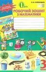 ГДЗ Математика 3 клас Л.В. Оляницька (2015) Робочий зошит. Відповіді та розв'язання