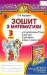 ГДЗ Математика 3 клас М.В. Богданович, Г.П. Лишенко (2014) Робочий зошит. Відповіді та розв'язання