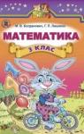ГДЗ Математика 3 клас М.В. Богданович, Г.П. Лишенко (2014). Відповіді та розв'язання