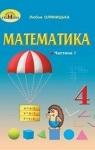 ГДЗ Математика 4 клас Оляницька (2021) 1 частина. Відповіді та розв'язання