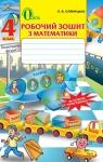 ГДЗ Математика 4 клас Л.В. Оляницька (2015) Робочий зошит. Відповіді та розв'язання