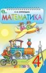 ГДЗ Математика 4 клас Л.В. Оляницька (2015) . Відповіді та розв'язання