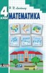 ГДЗ Математика 4 клас Н. П. Листопад (2015) . Відповіді та розв'язання