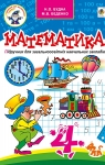 ГДЗ Математика 4 клас Н.О. Будна, М.В. Беденко (2015) . Відповіді та розв'язання