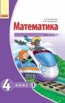 ГДЗ Математика 4 клас С.О. Скворцова, О.В. Онопрієнко (2015) Частина 1. Відповіді та розв'язання