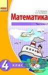 ГДЗ Математика 4 клас С.О. Скворцова, О.В. Онопрієнко (2015) Частина 2. Відповіді та розв'язання