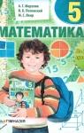 ГДЗ Математика 5 клас А. Г. Мерзляк, В. Б. Полонський, М. С. Якір (2013) На російській мові. Відповіді та розв'язання