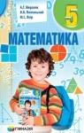 ГДЗ Математика 5 клас А. Г. Мерзляк, В. Б. Полонський, М. С. Якір (2018) . Відповіді та розв'язання