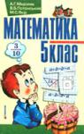 ГДЗ Математика 5 клас А.Г. Мерзляк, В.Б. Полонський, М.С. Якір (2005) . Відповіді та розв'язання