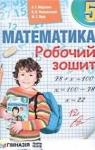 ГДЗ Математика 5 клас А.Г. Мерзляк, В.Б. Полонський, М.С. Якір (2013) Робочий зошит. Відповіді та розв'язання