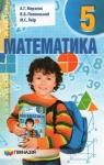 ГДЗ Математика 5 клас А.Г. Мерзляк, В.Б. Полонський, М.С. Якір (2013). Відповіді та розв'язання