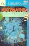 ГДЗ Математика 5 клас Н. А. Тарасенкова, І. М. Богатирьова, О. П. Бочко (2013) На російській мові. Відповіді та розв'язання