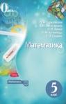 ГДЗ Математика 5 клас Н. А. Тарасенкова, І. М. Богатирьова, О. П. Бочко (2018) . Відповіді та розв'язання