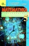 ГДЗ Математика 5 клас Н.А. Тарасенкова, І.М. Богатирьова, О.П. Бочко, О.М. Коломієць (2013). Відповіді та розв'язання