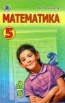 ГДЗ Математика 5 клас О.С. Істер (2013) . Відповіді та розв'язання