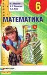 ГДЗ Математика 6 клас А. Г. Мерзляк, В. Б. Полонський, М. С. Якір (2014) На російській мові. Відповіді та розв'язання
