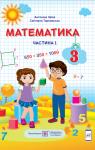 ГДЗ Математика 3 клас А. М. Заїка, С. С. Тарнавська (2020) 1 частина. Відповіді та розв'язання