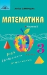 ГДЗ Математика 3 клас Л. В. Оляницька (2020) 2 частина. Відповіді та розв'язання