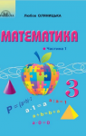 ГДЗ Математика 3 клас Л. В. Оляницька (2020) 1 частина. Відповіді та розв'язання