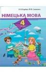ГДЗ Німецька мова 4 клас Л.В. Горбач, Л.П. Савченко (2015) . Відповіді та розв'язання