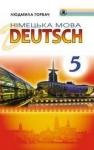 ГДЗ Німецька мова 5 клас Л. В. Горбач, Г. Ю. Трінька (2018) . Відповіді та розв'язання