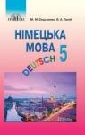 ГДЗ Німецька мова 5 клас М. М. Сидоренко, О. А. Палій (2018) . Відповіді та розв'язання