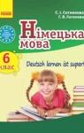 ГДЗ Німецька мова 6 клас С.І. Сотникова, Г.В. Гоголєва (2014) 6 рік навчання. Відповіді та розв'язання