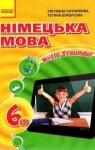 ГДЗ Німецька мова 6 клас С.І. Сотникова, Т.Ф. Білоусова (2014) 2 рік навчання. Відповіді та розв'язання