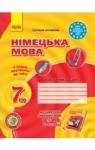 ГДЗ Німецька мова 7 клас С.І. Сотникова (2015) Робочий зошит. Відповіді та розв'язання
