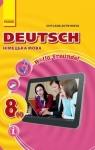 ГДЗ Німецька мова 8 клас С.І. Сотникова (2016) 4 рік навчання. Відповіді та розв'язання