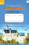 ГДЗ Німецька мова 9 клас М. М. Сидоренко, О. А. Палій (2017) Робочий зошит. Відповіді та розв'язання