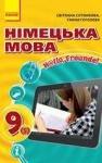ГДЗ Німецька мова 9 клас С. І. Сотникова, Г. В. Гоголєва (2017) . Відповіді та розв'язання