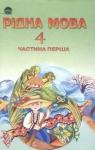 ГДЗ Українська мова 4 клас М.С. Вашуленко, С.Г. Дубовик, О.І. Мельничайко (2004) Частина 1. Відповіді та розв'язання