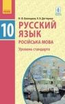 ГДЗ Російська мова 10 клас Н. Ф. Баландина, К. В. Дегтярёва (2018) Уровень стандарта. Відповіді та розв'язання