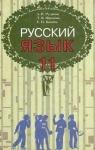 ГДЗ Російська мова 11 клас А.Н. Рудяков, Т.Я. Фролова Е.И. Быкова (2011) . Відповіді та розв'язання