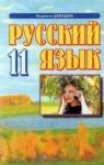 ГДЗ Російська мова 11 клас Л. В. Давидюк (2011) . Відповіді та розв'язання