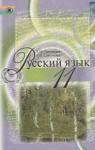ГДЗ Російська мова 11 клас Т. М. Полякова, Е. И. Самонова (2011) . Відповіді та розв'язання