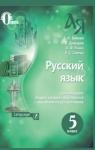 ГДЗ Російська мова 5 клас Е. И. Быкова, Л. В. Давидюк, Е. С. Снитко (2018) . Відповіді та розв'язання