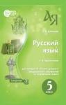 ГДЗ Російська мова 5 клас Л. В. Давидюк (2018) . Відповіді та розв'язання