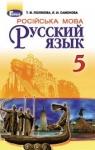 ГДЗ Російська мова 5 клас Т. М. Полякова, Е. И. Самонова (2018) . Відповіді та розв'язання