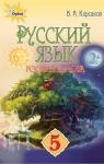 ГДЗ Російська мова 5 клас В. А. Корсаков (2018) . Відповіді та розв'язання
