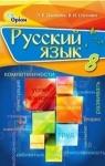 ГДЗ Російська мова 8 клас Л. В. Давидюк, В. И. Стативка (2016) . Відповіді та розв'язання