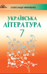 ГДЗ Українська література 7 клас О. М. Авраменко (2020) . Відповіді та розв'язання
