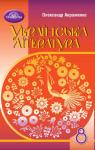 ГДЗ Українська література 8 клас О. М. Авраменко (2021) . Відповіді та розв'язання