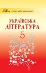ГДЗ Українська література 5 клас О. М. Авраменко (2018) . Відповіді та розв'язання