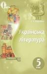 ГДЗ Українська література 5 клас Л. Т. Коваленко (2018) . Відповіді та розв'язання