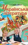 ГДЗ Українська література 5 клас Л.Т. Коваленко (2013) . Відповіді та розв'язання