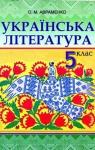 ГДЗ Українська література 5 клас О.М. Авраменко (2013) . Відповіді та розв'язання