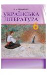 ГДЗ Українська література 6 клас О.М. Авраменко (2014) . Відповіді та розв'язання